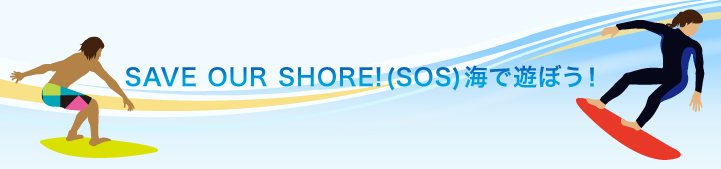 SAVE OUR SHORE!(SOS)海で遊ぼう!